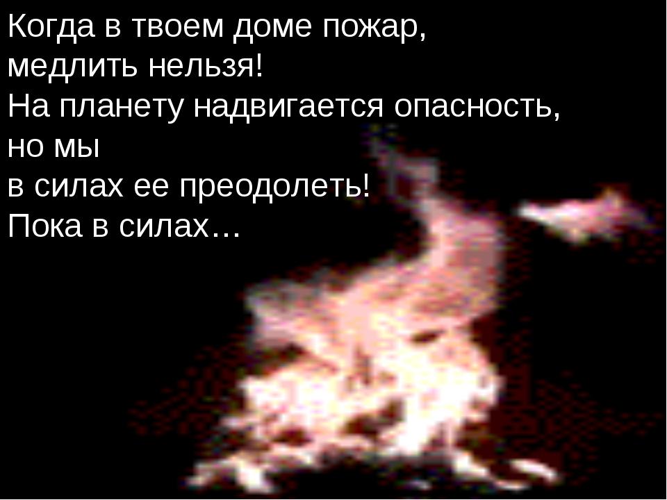 Когда в твоем доме пожар, медлить нельзя! На планету надвигается опасность, н...