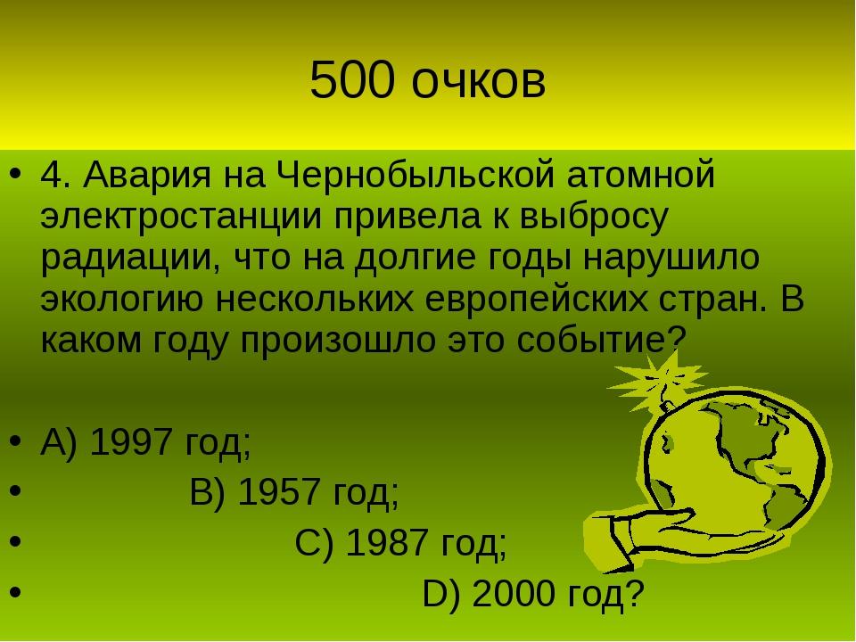 500 очков 4. Авария на Чернобыльской атомной электростанции привела к выбросу...