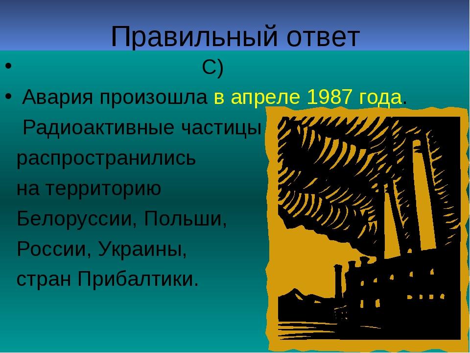 Правильный ответ С) Авария произошла в апреле 1987 года. Радиоактивные частиц...