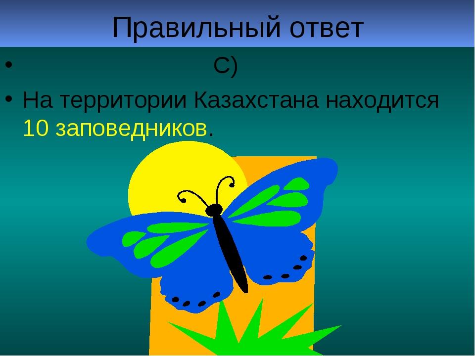 Правильный ответ С) На территории Казахстана находится 10 заповедников.