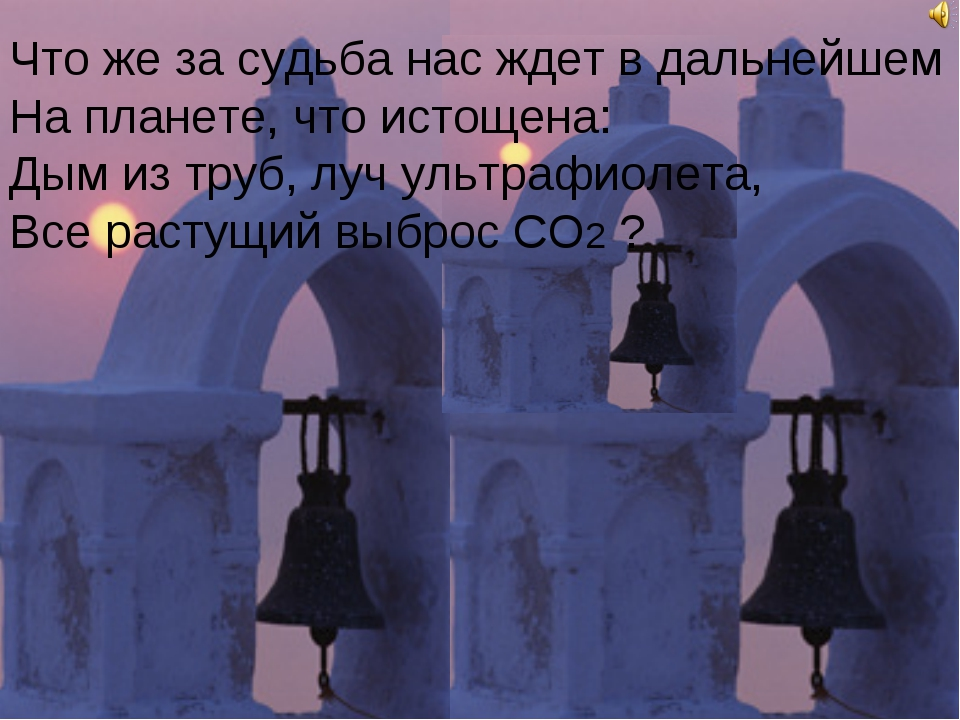 Что же за судьба нас ждет в дальнейшем На планете, что истощена: Дым из труб,...