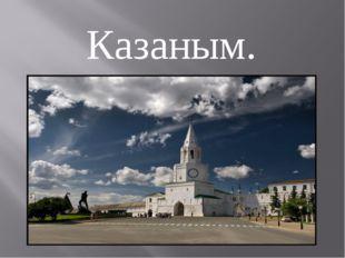 Сез Татарстан турында нәрсә беләсез? Казаным.