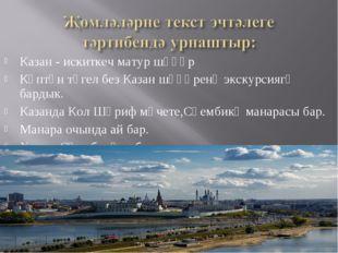 Казан - искиткеч матур шәһәр Күптән түгел без Казан шәһәренә экскурсиягә бард