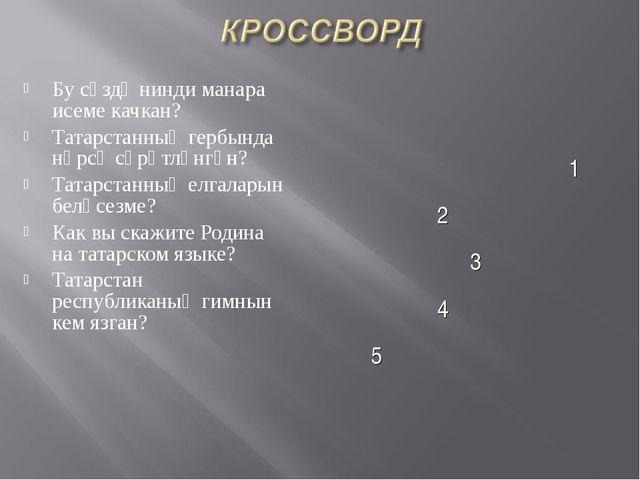 Бу сүздә нинди манара исеме качкан? Татарстанның гербында нәрсә сүрәтләнгән?...