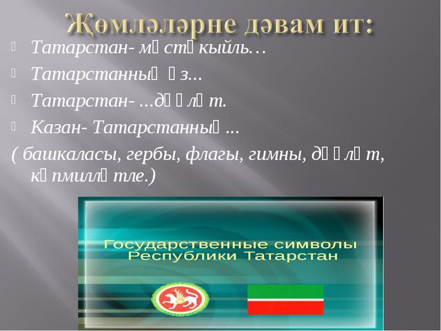 Татарстан- мәстәкыйль… Татарстанның үз... Татарстан- ...дәүләт. Казан- Татарс...