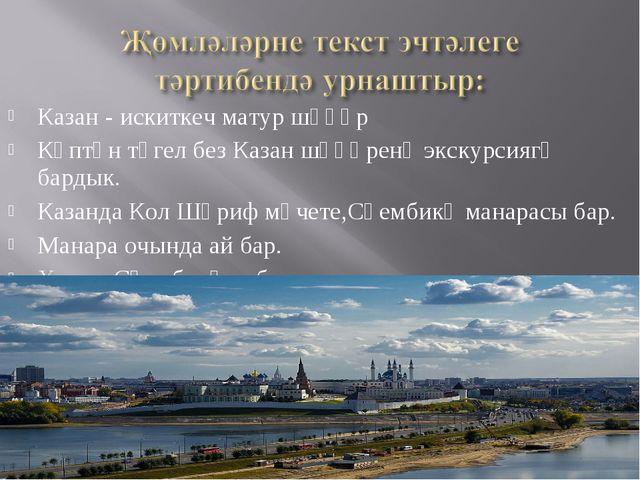 Казан - искиткеч матур шәһәр Күптән түгел без Казан шәһәренә экскурсиягә бард...