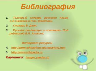 Библиография Толковый словарь русского языка С.И.Ожегова и Н.Ю. Шведовой. С