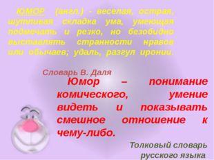 ЮМОР (англ.) - веселая, острая, шутливая складка ума, умеющая подмечать и р
