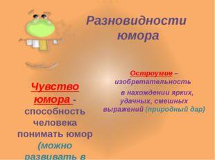 Разновидности юмора  Остроумие – изобретательность в нахождении ярких, уда