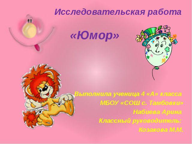 Исследовательская работа «Юмор» Выполнила ученица 4 «А» класса МБОУ «СОШ с....
