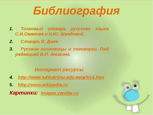 Библиография Толковый словарь русского языка С.И.Ожегова и Н.Ю. Шведовой. С...