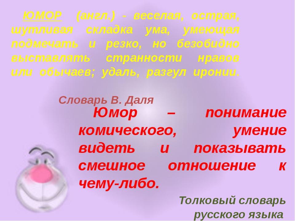 ЮМОР (англ.) - веселая, острая, шутливая складка ума, умеющая подмечать и р...