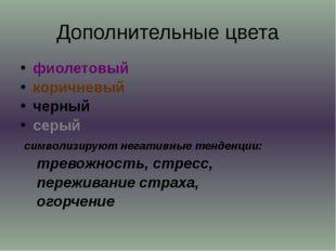 Дополнительные цвета фиолетовый коричневый черный серый символизируют негатив