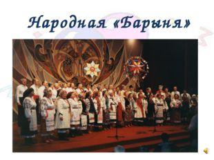 Народная «Барыня»