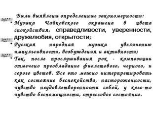 Были выявлены определенные закономерности: Музыка Чайковского окрашена в цвет