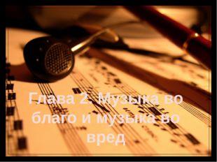Глава 2. Музыка во благо и музыка во вред