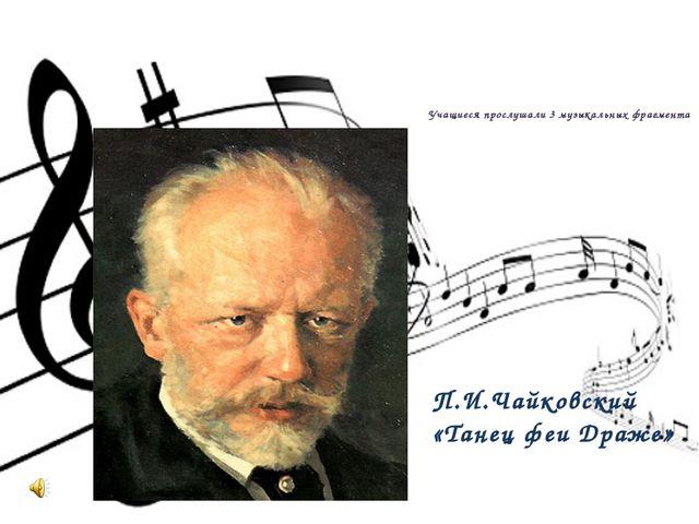 Учащиеся прослушали 3 музыкальных фрагмента П.И.Чайковский «Танец феи Драже»