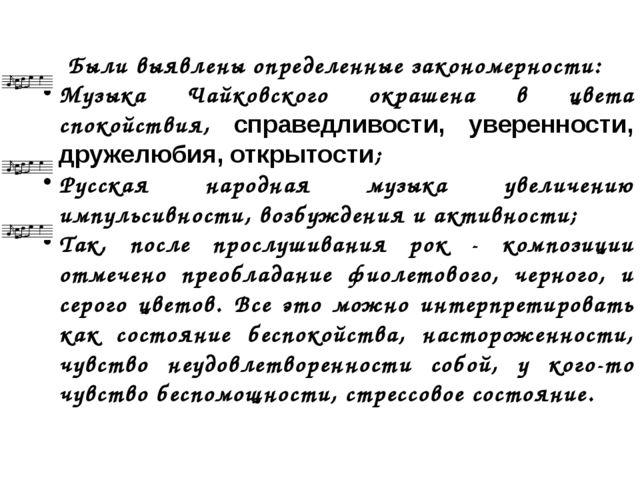 Были выявлены определенные закономерности: Музыка Чайковского окрашена в цвет...