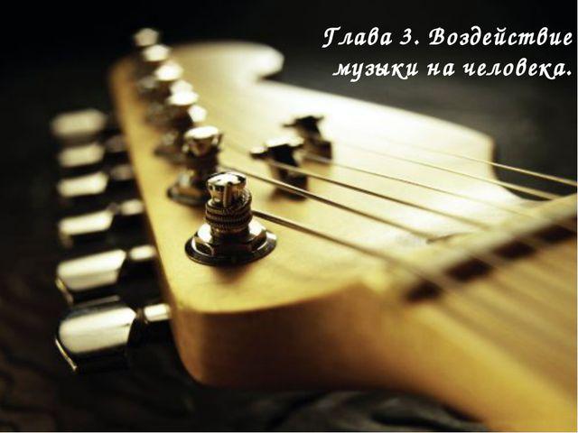 Глава 3. Воздействие музыки на человека.