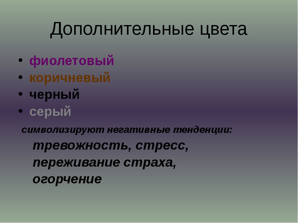 Дополнительные цвета фиолетовый коричневый черный серый символизируют негатив...