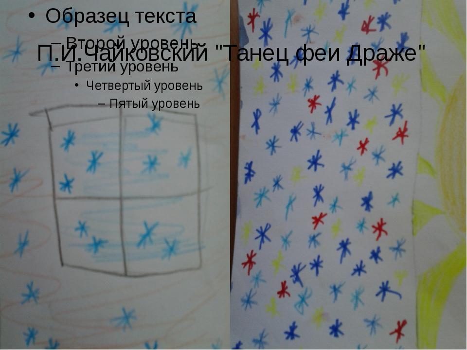 """П.И.Чайковский """"Танец феи Драже"""""""