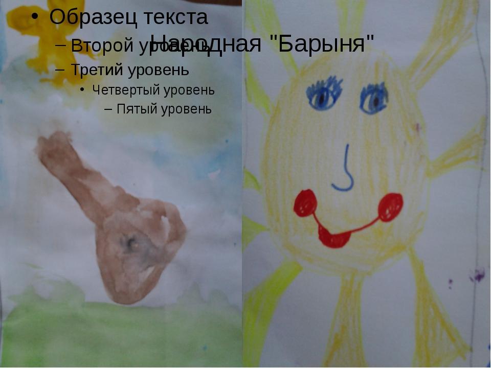 """Народная """"Барыня"""""""