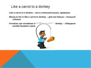 Like a carrot to a donkey Like a carrot to a donkey – нечто соблазнительное,