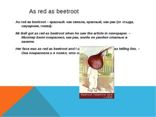 As red as beetroot As red as beetroot – красный. как свекла, красный, как ра