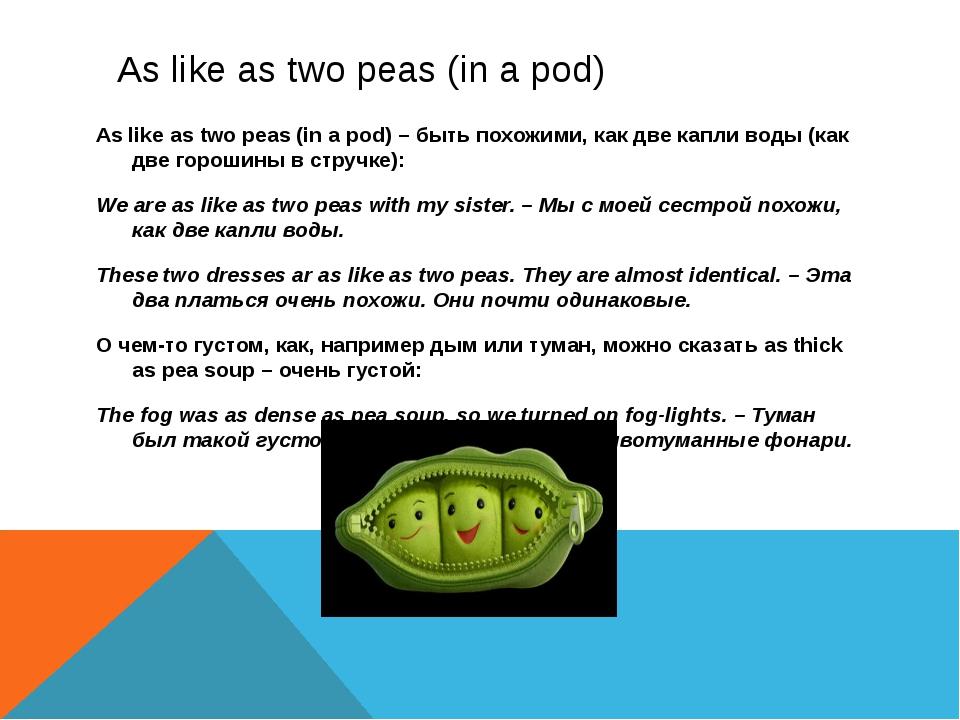 As like as two peas (in a pod) As like as two peas (in a pod) – быть похожим...