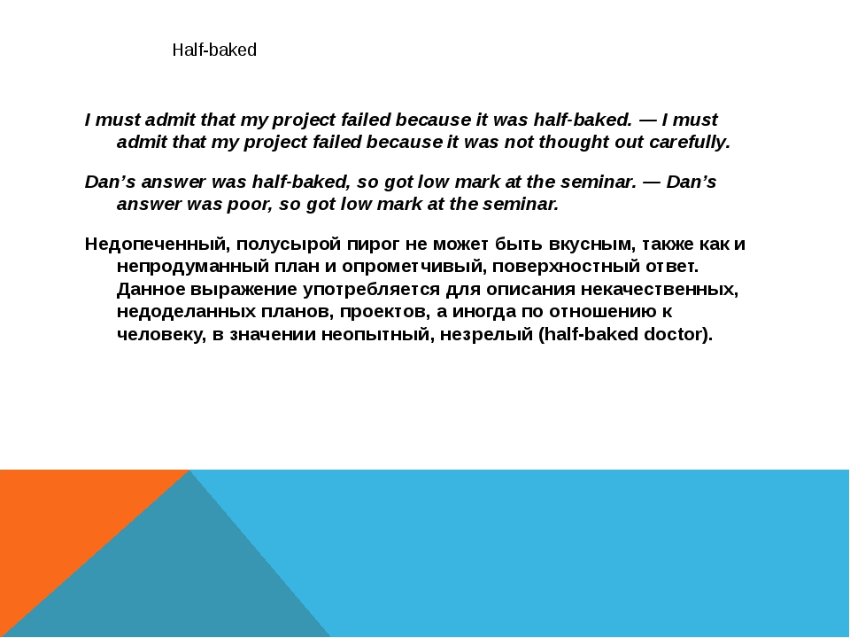Half-baked I must admit that my project failed because it was half-baked. —...