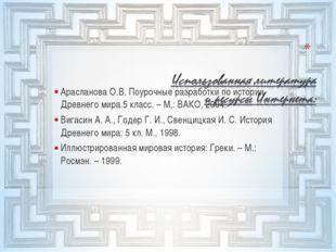 Арасланова О.В. Поурочные разработки по истории Древнего мира.5 класс. – М,: