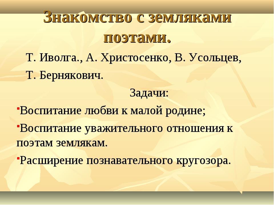 Знакомство с земляками поэтами. Т. Иволга., А. Христосенко, В. Усольцев, Т. Б...