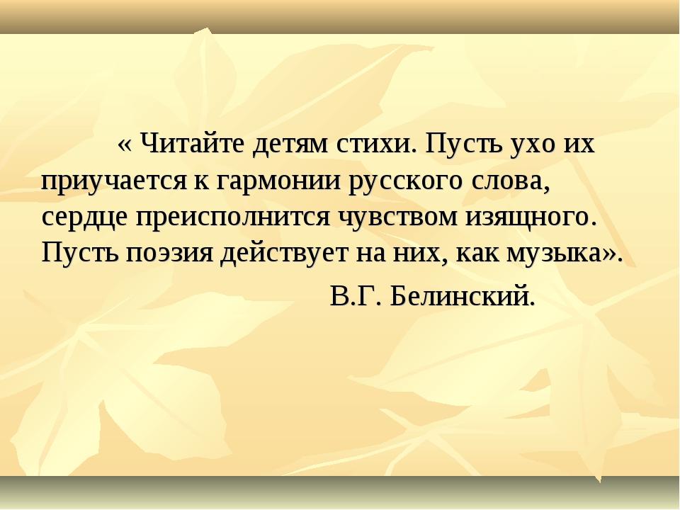 « Читайте детям стихи. Пусть ухо их приучается к гармонии русского слова, се...