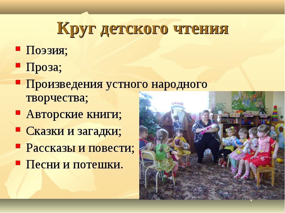 Круг детского чтения Поэзия; Проза; Произведения устного народного творчества...