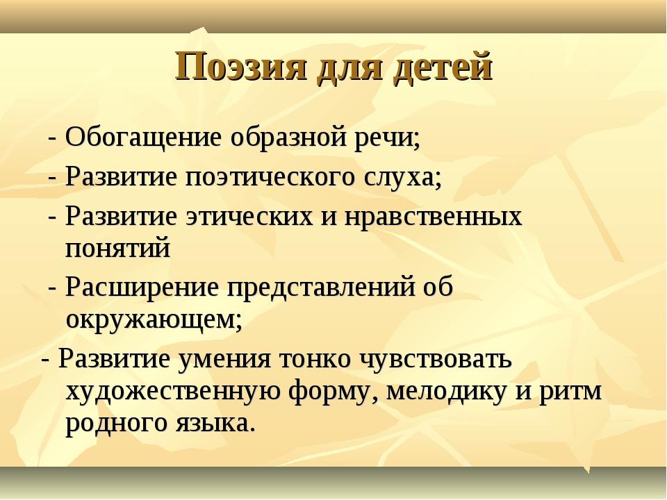 Поэзия для детей - Обогащение образной речи; - Развитие поэтического слуха; -...