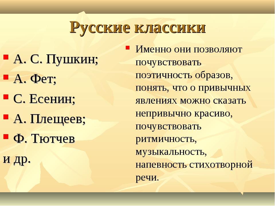 Русские классики А. С. Пушкин; А. Фет; С. Есенин; А. Плещеев; Ф. Тютчев и др....