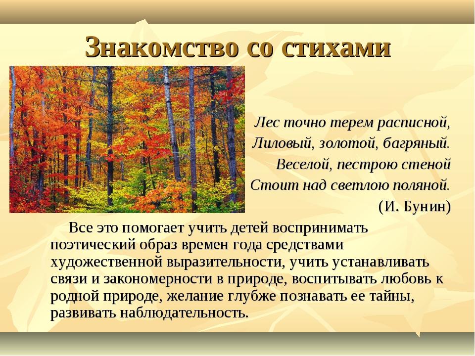 Знакомство со стихами Лес точно терем расписной, Лиловый, золотой, багряный....