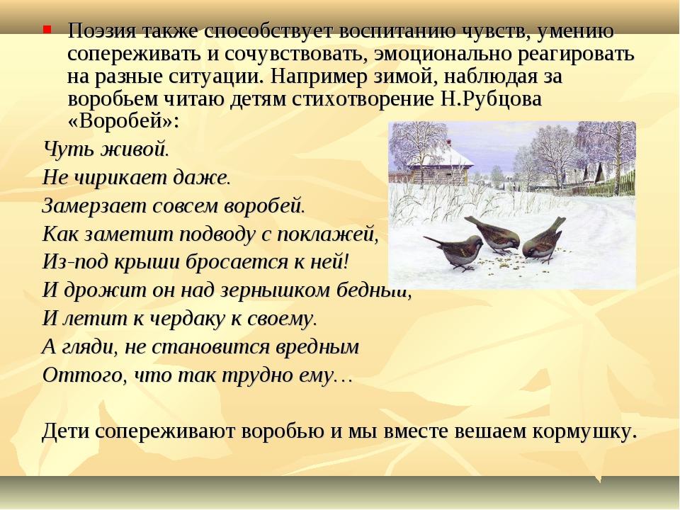 Поэзия также способствует воспитанию чувств, умению сопереживать и сочувствов...