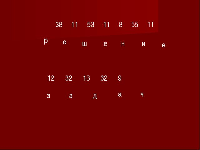 38 11 53 11 8 55 11 12 32 13 32 9 р е ш е н и е з а д а ч
