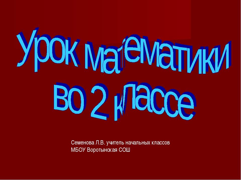 Семенова Л.В. учитель начальных классов МБОУ Воротынская СОШ