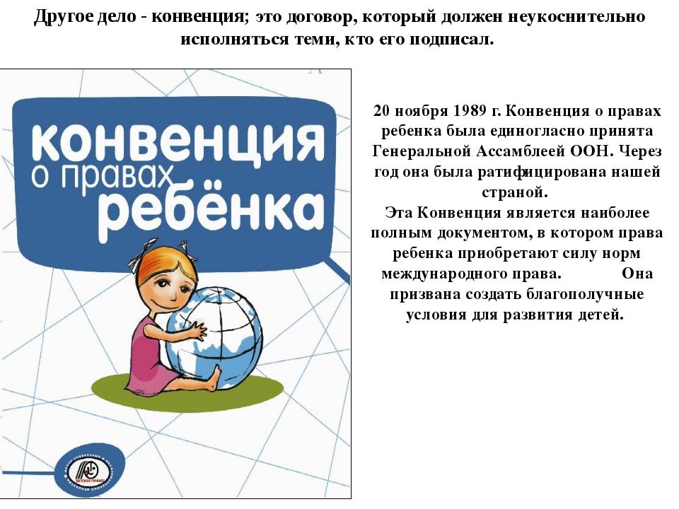 20 ноября 1989 г. Конвенция о правах ребенка была единогласно принята Генерал...