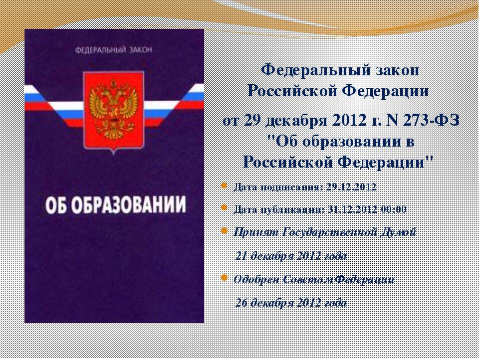 """Федеральный закон Российской Федерации от 29 декабря 2012 г. N 273-ФЗ """"Об об..."""