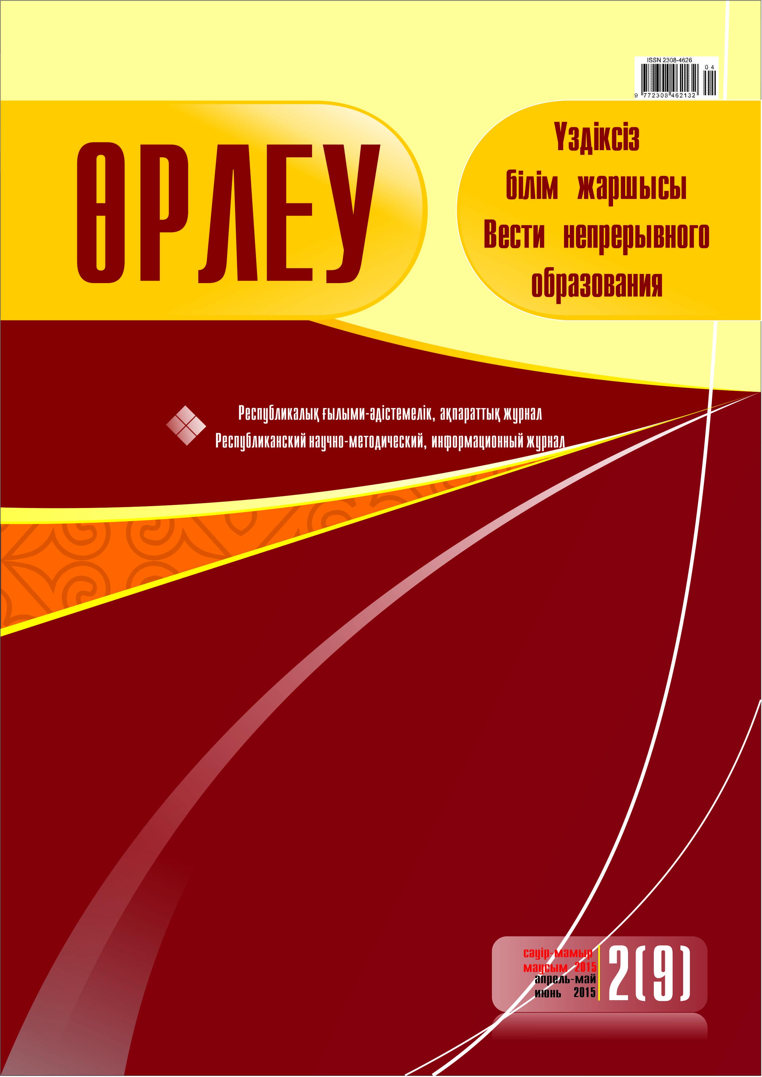 C:\Users\Zhailybaeva_A\Desktop\обложки для Жулдыз\обложка журнала Орлеу 2,9.jpg