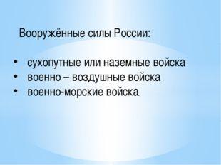 Вооружённые силы России: сухопутные или наземные войска военно – воздушные в