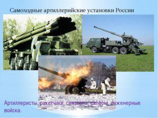 Самоходные артиллерийские установки России Артиллеристы, ракетчики, связисты,