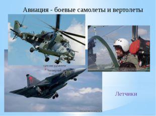 Авиация -боевые самолеты и вертолеты Летчики
