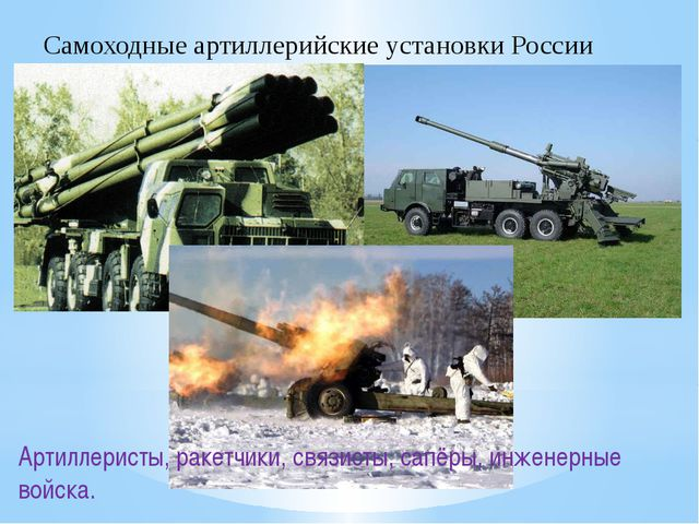 Самоходные артиллерийские установки России Артиллеристы, ракетчики, связисты,...