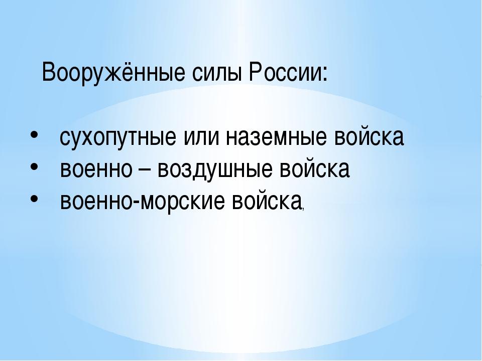 Вооружённые силы России: сухопутные или наземные войска военно – воздушные в...