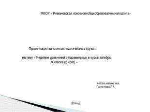 МКОУ « Романовская основная общеобразовательная школа» Презентация занятия ма