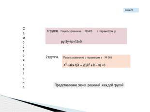 Самостоятельно 1группа. Решить уравнение №641б с параметром p py-3y-4p+12=0 2